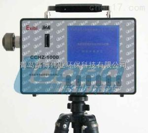 直读式全自动防爆粉尘测定仪路博LB-CCHZ1000型  价格优惠