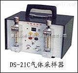 DS-21C 空气质量监测仪器DS-21C型双气路大气采样器