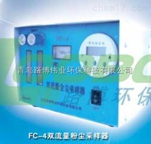 FC-4I 廠家直銷FC-4I雙流量全塵采樣儀