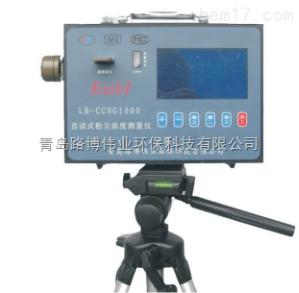 LB-CCHG1000 供应国家检测局测试粉尘防爆仪器 LB-CCHG1000直读式防爆粉尘浓度测量仪