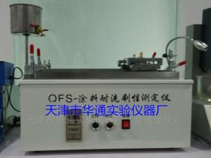 QFS 耐洗刷测定仪