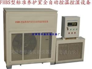 FHBS系列 全自动控温控湿养护室设备