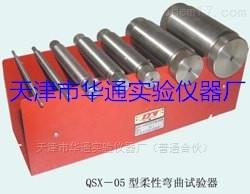 QSX-05 柔性弯曲试验器
