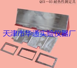 QSX-03 耐热性测定试验具