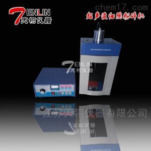 TL96-II 天翎经济型 超声波细胞粉碎机