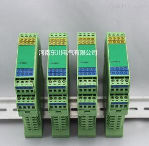 SOC-AA2-1信號分配器 信號隔離器