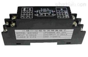 WS1522直流信號隔離器 隔離轉換模塊0-20mA轉0-10V 0-5V