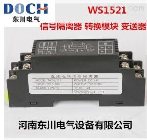 WS1521信號隔離器