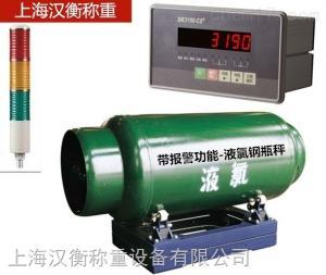 二氧化碳气体灌装秤 防爆钢瓶秤