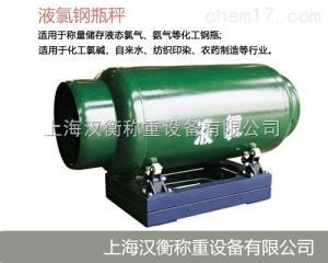 500公斤【液氯】钢瓶秤自来水厂专用/1吨气体【气瓶电子秤】生产商