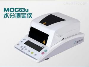 MOC-63U 日本岛津MOC-63U电子水分测定仪
