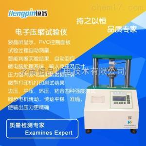 HP-YSY3000型 电子压缩试验仪 压缩强度试验机 环压边压强度试验机