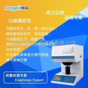 HP-BD48B 濟南廠家全自動數顯白度測定儀 白度色度測定儀 白度儀