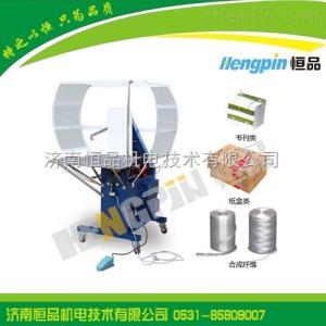 HPK-50 济南恒品各种型号专业自动捆绑机长期出售