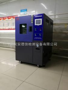ADX-GDW-225C 高低溫老化試驗箱
