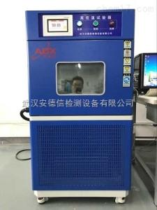 ADX-GDW-408B 湖南高低温老化试验箱