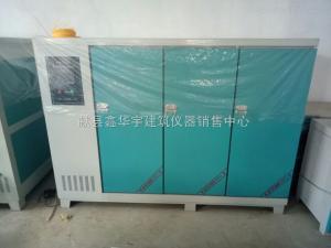 YH-90B 恒温恒湿养护箱