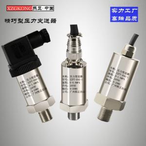 XZPT-HAG-1 压力变送器 传感器新芯片 高端新产品厂家