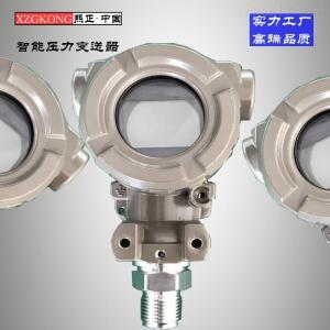 XZPT-PSAGD-1 智能压力变送器 气体 液体专用传感器