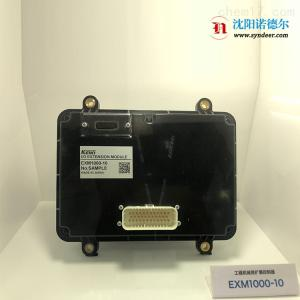 EXM1000 東京計器工程機械用擴展控制器EXM1000