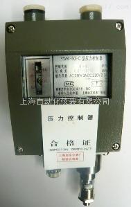 YWK-50-C船用壓力控制器-上海自動化儀表有限公司