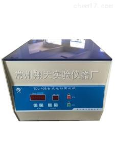 TDL-40B 智能数显大容量离心机