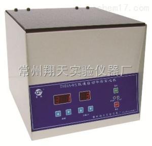 TDZ4-WS 低速自動平衡離心機