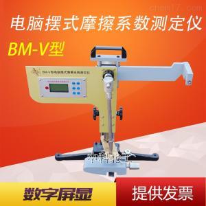 BM-V数显路面砖柏油路摆式摩擦系数测定仪