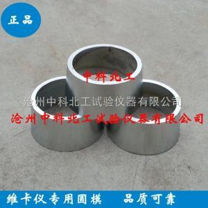 金属 水泥稠度仪圆模 金属