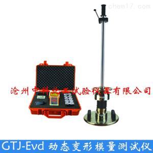GTJ-Evd便携式手持落锤弯沉仪