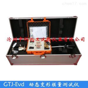 GTJ-Evd静态变形模量测试仪