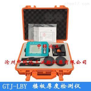 GTJ-LBY楼板厚度检测仪