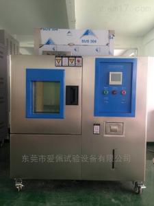 AP-GD 小巧型高低溫箱