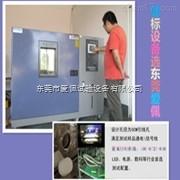 AP-HX 东莞恒温恒湿设备