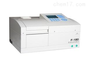 F-180荧光分光光度计