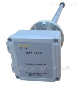 HJY-350C 新品上市烟气湿度仪