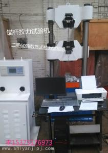 WES-600KN 锚杆液压屏显式拉力试验机