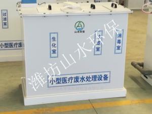 广东英德牙科门诊污水处理设备技术说明