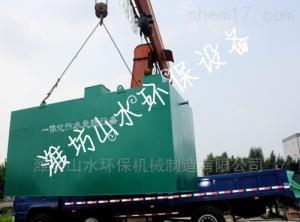 广东陆丰生活污水处理设备全国供应