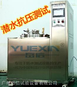 企业定制 IPX8海洋深度模拟试验机600米