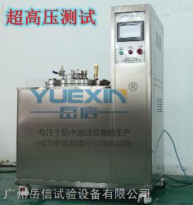 企业定制 IPX8海洋深度模拟试验机1000米