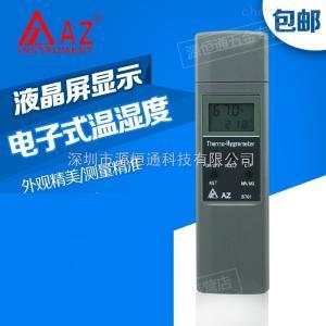 AZ8701 AZ8701 台湾衡欣温湿度计 AZ-8701温湿度计