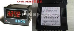 CH6/C-HRITB2數顯表