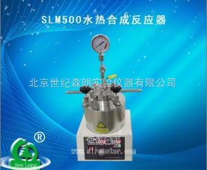 SLM500水熱合成反應器