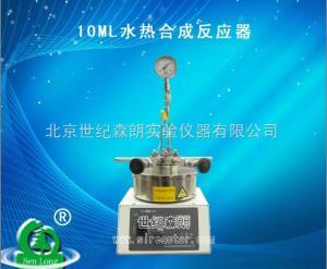 10ML水熱合成反應器