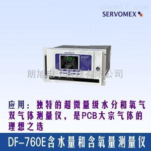 DF-740 NanoTrace 超微量水分分析仪