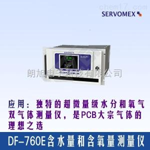 DF-745 NanoTrace超微量水分分析仪