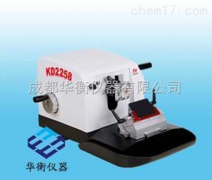KD-2258 輪轉切片機