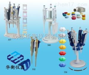 337、340和332 Socorex移液器支架及彩帽