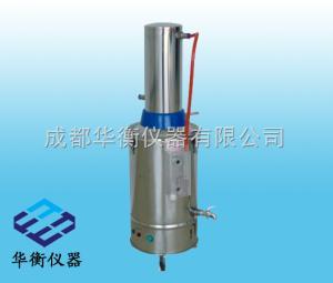 YN-ZD-Z-5 自動斷水型不銹鋼電熱蒸餾水器